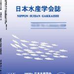 日本水産学会誌表紙